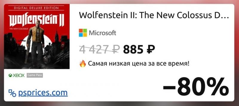 Скидка на игру Xbox Wolfenstein II: The New Colossus Digital Deluxe Edition