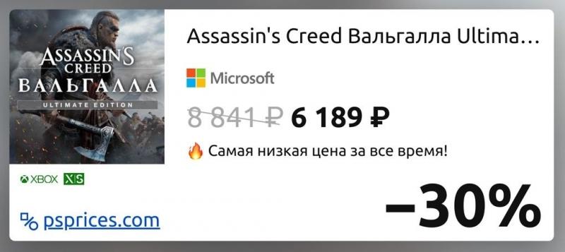 Скидка на игру Xbox Assassin's Creed Вальгалла Ultimate Edition
