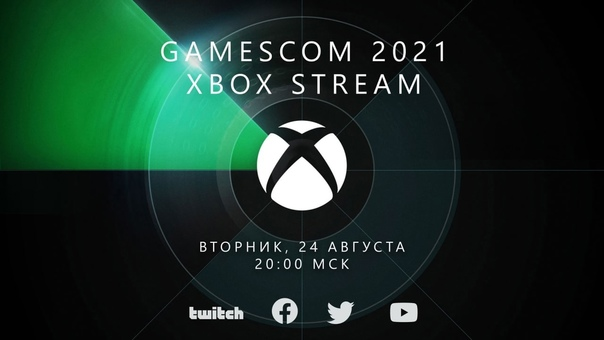 Скидка на игру Xbox Через полчаса (20:00 МСК) начнётся конференцию Microsoft в рамках выставки gamescom 2021.