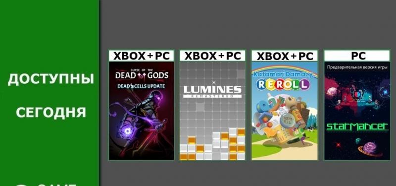 Curse of the Dead Gods, Lumines Remastered, Katamari Damacy Reroll и Starmancer добавлены в Xbox Game Pass | Ultimate