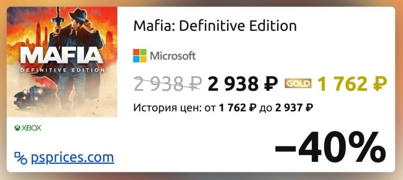 Скидка на игру Xbox Mafia: Definitive Edition