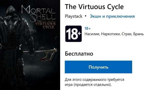 Скидка на игру Xbox Напоминаем, что до 23 августа в Microsoft Store можно бесплатно получить дополнение The Virtuous Cycle для Mortal Shell —