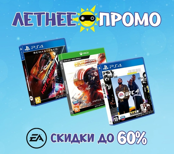 Скидка на игру Xbox  Напоминаем, что завтра последний день распродажи игр Electronic Arts.