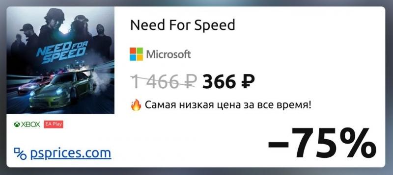Скидка на игру Xbox Need For Speed
