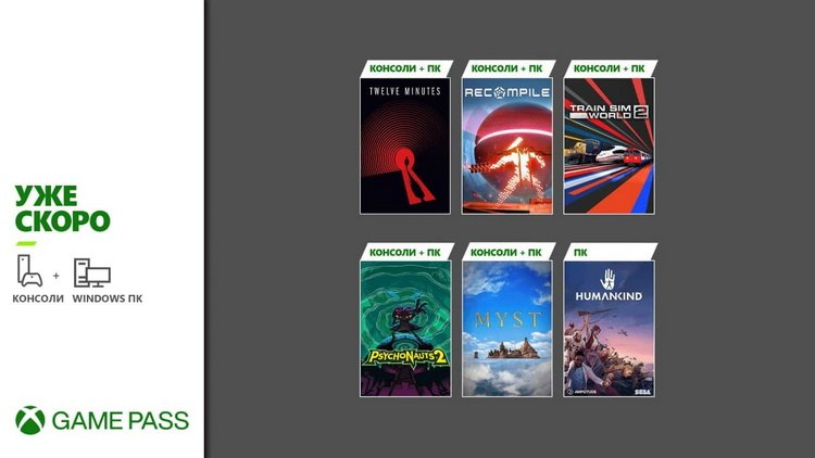 Новое в Xbox Game Pass: Twelve Minutes, Recompile, Psychonauts 2 и Myst скоро появятся в сервисе
