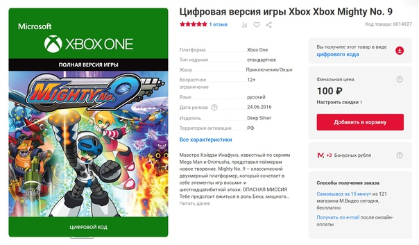 Скидка на игру Xbox От подписчика.