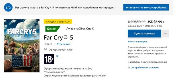 Скидка на игру Xbox Подписчикам Xbox Live Gold уже доступна для загрузки Far Cry 5 —