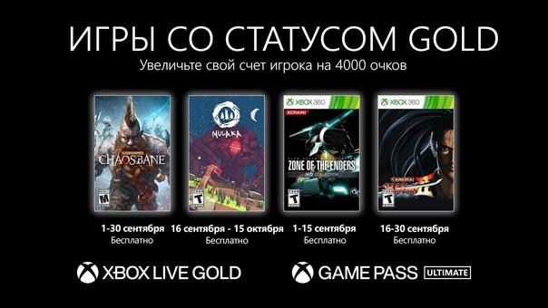 Скидка на игру Xbox Сентябрьская подборка игр для подписчиков со статусом Gold.