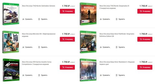 Скидка на игру Xbox  Скидки на игры издателя «Бука».