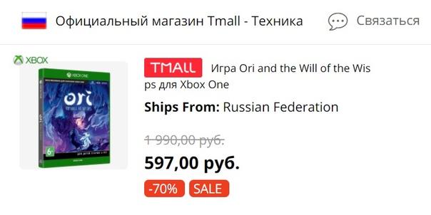Скидка на игру Xbox В магазине Tmall (AliExpress) можно приобрести диск с Ori and the Will of the Wisps за 597 рублей.