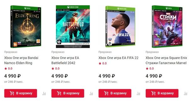 Скидка на игру Xbox В «М.Видео» до 9 августа начисляют дополнительный кэшбэк 20% (баллами) на все игровые предзаказы (и не только предзаказы) —