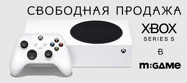 Скидка на игру Xbox Xbox Series S поступил в «М.Видео» в свободную продажу.