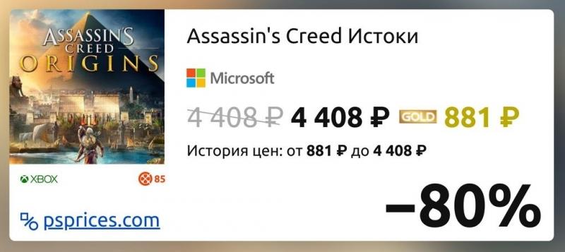 Скидка на игру Xbox Assassin's Creed Истоки