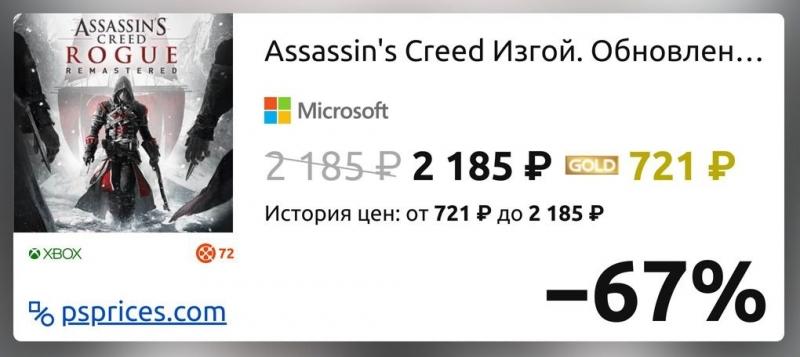 Скидка на игру Xbox Assassin's Creed Изгой. Обновленная Версия