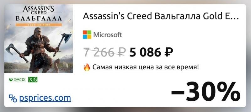 Скидка на игру Xbox Assassin's Creed Вальгалла Gold Edition