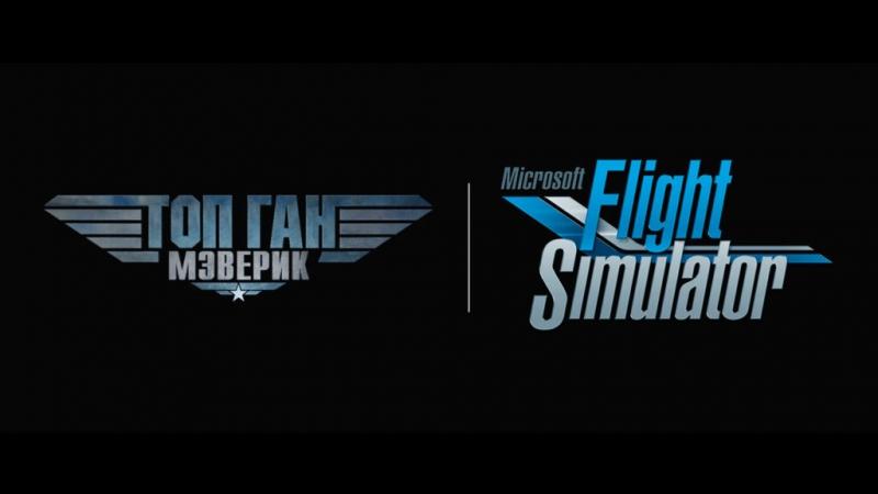 Бесплатное дополнение Top Gun для Microsoft Flight Simulator перенесли на 2022 год