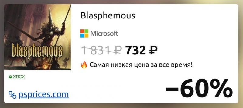 Скидка на игру Xbox Blasphemous