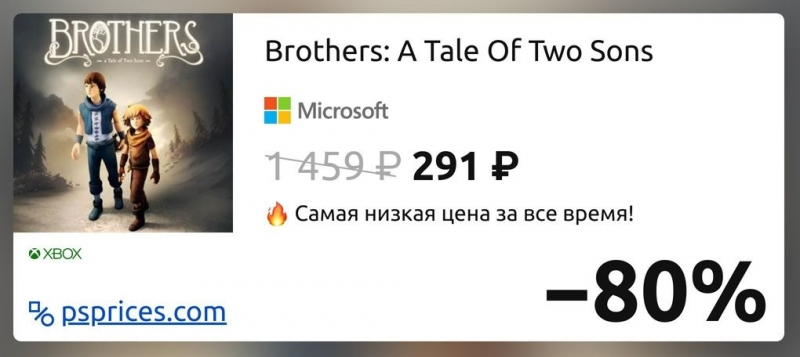 Скидка на игру Xbox Brothers: A Tale Of Two Sons