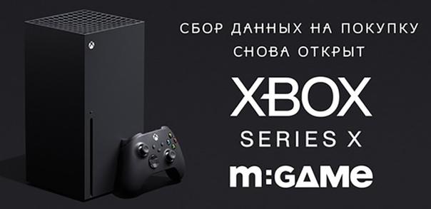 Скидка на игру Xbox Через 25 минут сбор заявок на Xbox Series X пройдёт и на сайте «М.Видео» —