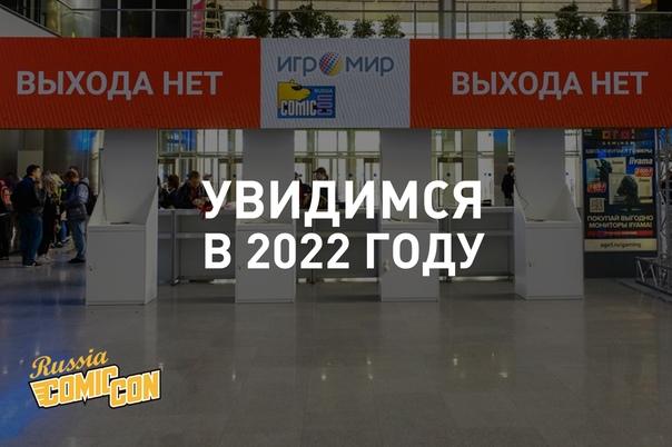 Comic Con Russia и Игромир 2021 переносятся на 2022 год