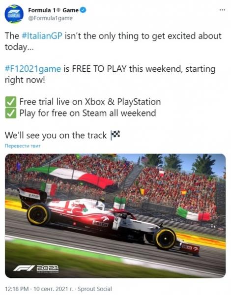 Скидка на игру Xbox До 13 сентября можно бесплатно поиграть в F1 2021 —