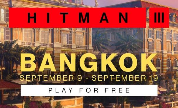 Скидка на игру Xbox До 19 сентября в HITMAN 3 открыт доступ ко всем миссиям на локации Bangkok.
