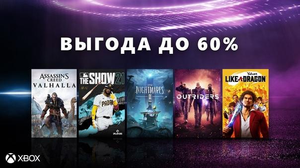 Скидка на игру Xbox До 28 сентября в Microsoft Store проходит распродажа игр оптимизированных под консоли Xbox Series X S.