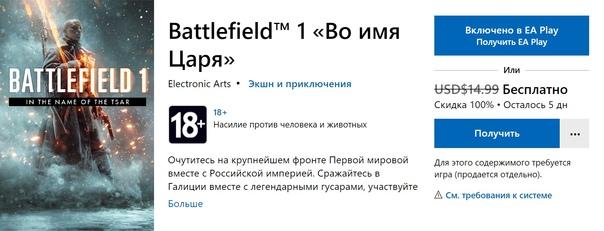 Скидка на игру Xbox До 6 сентября (12:59 МСК) в Microsoft Store можно бесплатно получить дополнение «Во имя Царя» для Battlefield 1 —