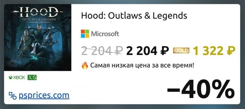 Скидка на игру Xbox Hood: Outlaws & Legends