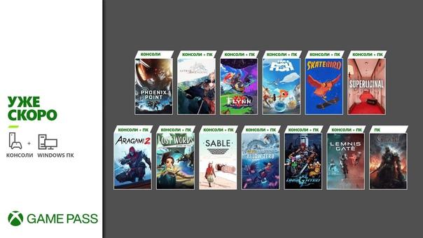 Скидка на игру Xbox Игры, которые пополнят каталог Xbox Game Pass в ближайшее время:
