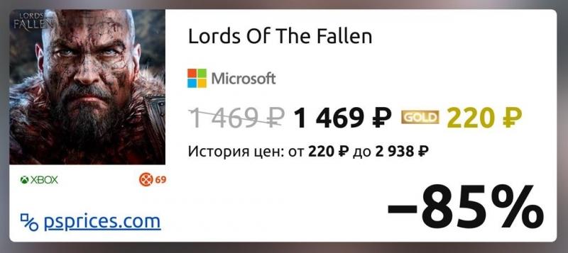 Скидка на игру Xbox Lords Of The Fallen
