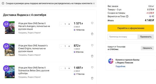 Скидка на игру Xbox На Яндекс.Маркете сейчас проходит акция «3 по цене 2».