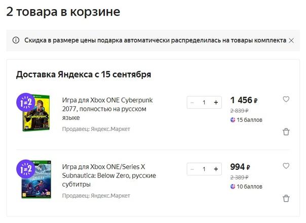 Скидка на игру Xbox На Яндекс.Маркете сейчас проходит акция, по которой можно приобрести 2 товара по цене 1.