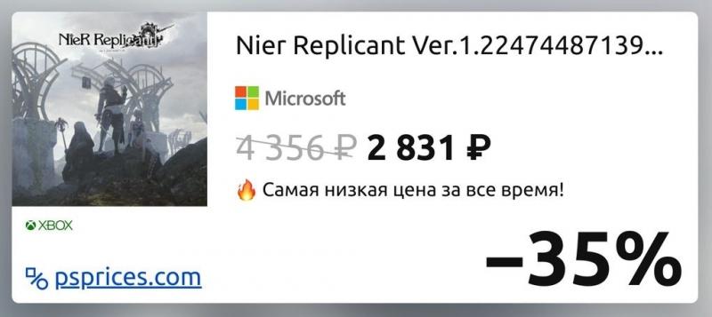Скидка на игру Xbox Nier Replicant Ver.1.22474487139…