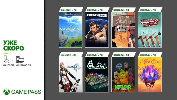 Новое в Xbox Game Pass: The Artful Escape, Breathedge, Nuclear Throne и другие игры