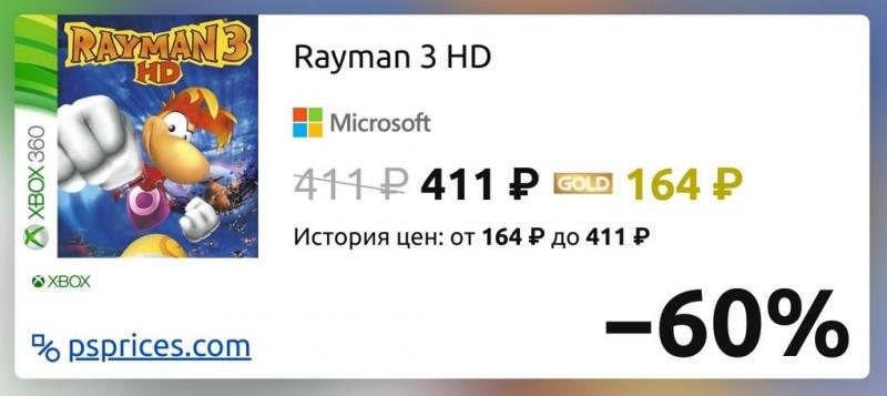 Скидка на игру Xbox Rayman 3 HD