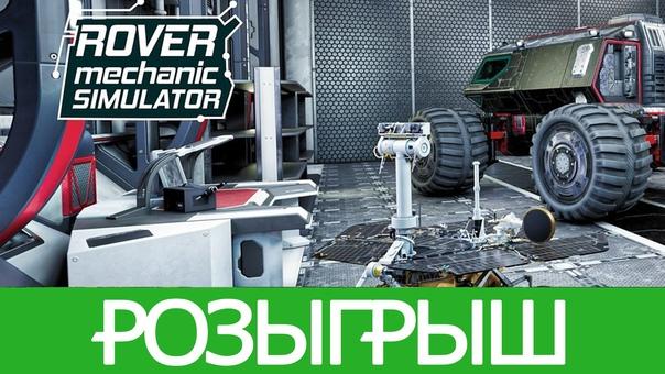 Разыгрываем среди подписчиков два ключа Rover Mechanic Simulator для Xbox!
