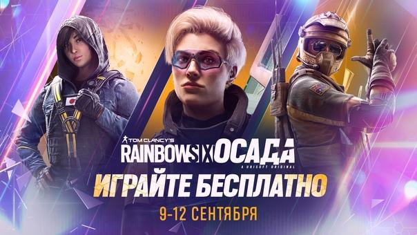 Скидка на игру Xbox С 9 сентября (10:00 МСК) по 13 сентября (10:00 МСК) в Rainbow Six: Siege пройдут очередные «бесплатные выходные».