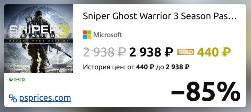 Скидка на игру Xbox Sniper Ghost Warrior 3 Season Pass Edition
