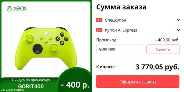 Скидка на игру Xbox В магазине Tmall (AliExpress) можно приобрести геймпад Xbox Series за 3779 рублей по промокоду GORIT400