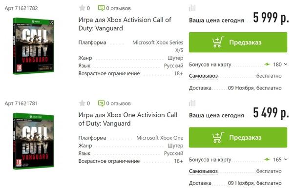 Скидка на игру Xbox В «М.Видео» и «Эльдорадо» открылись предзаказы на Call of Duty: Vanguard.