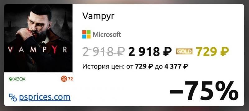 Скидка на игру Xbox Vampyr