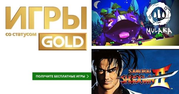 Вторая пара игр сентября по подписке Xbox Live Gold доступна для загрузки: