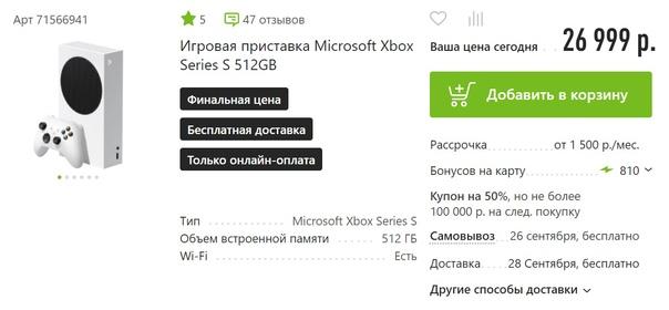 Скидка на игру Xbox Xbox Series X сейчас конечно мало где можно просто так купить, а вот с Xbox Series S и другими товарами Xbox ситуация чуть лучше.