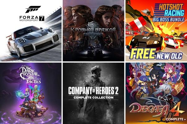 Скидка на игру Xbox  Завтра (15 сентября) каталог Xbox Game Pass покинут следующие игры
