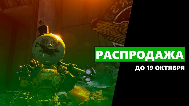 200+ игр и DLC для Xbox со скидками на этой неделе — 12-19 октября