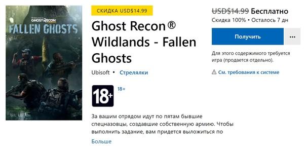 Скидка на игру Xbox До 12 октября в Microsoft Store можно бесплатно получить дополнение Fallen Ghosts для Tom Clancy's Ghost Recon Wildlands —