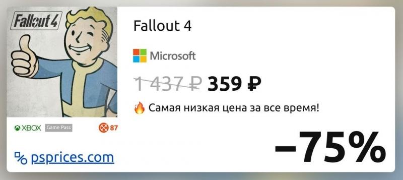 Скидка на игру Xbox Fallout 4