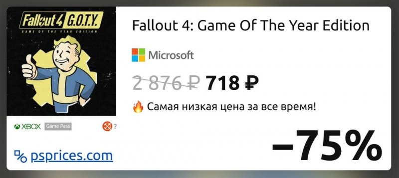 Скидка на игру Xbox Fallout 4: Game Of The Year Edition