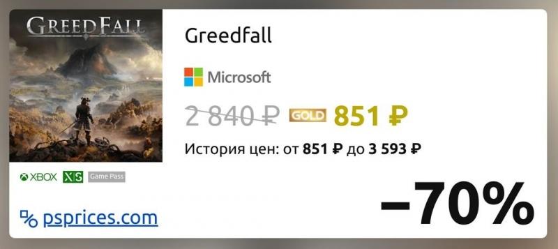 Скидка на игру Xbox Greedfall